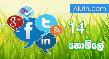http://www.aluth.com/2017/02/slt-social-media-data-free.html