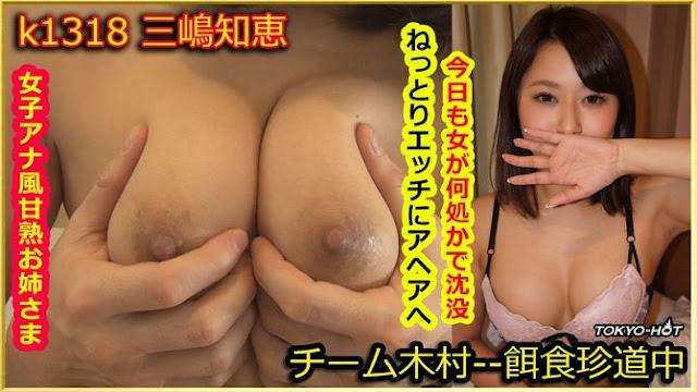 Chie Mishima 三嶋知恵 - k1318