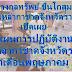 แผนการปฏิบัติงานของเหล่ากาชาดจังหวัดราชบุรี ประจำเดือนพฤษภาคม 2560