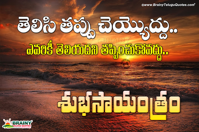 telugu quotes on life, famous life success thoughts in telugu, best inspirational life qutoes