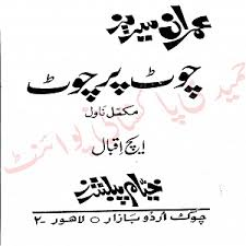 Chot Per Chot Imran Series by H Iqbal
