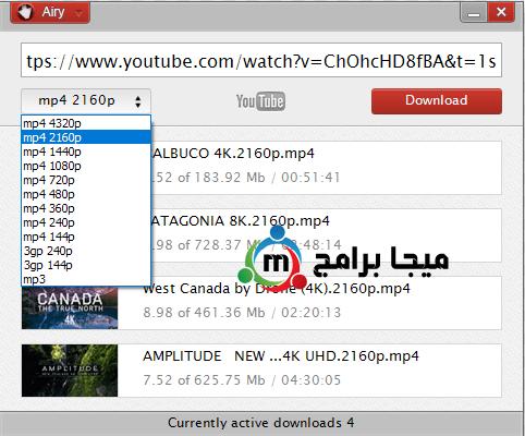 تحميل برنامج Airy لتحميل الفيديو من اليوتيوب