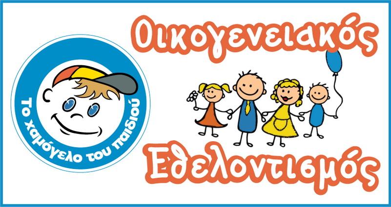 Εβδομάδα Οικογενειακού Εθελοντισμού στο «Χαμόγελο του Παιδιού»