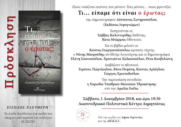 Παρουσίαση βιβλίου της Δέσποινας Σωτηροπούλου στην Δημητσάνα
