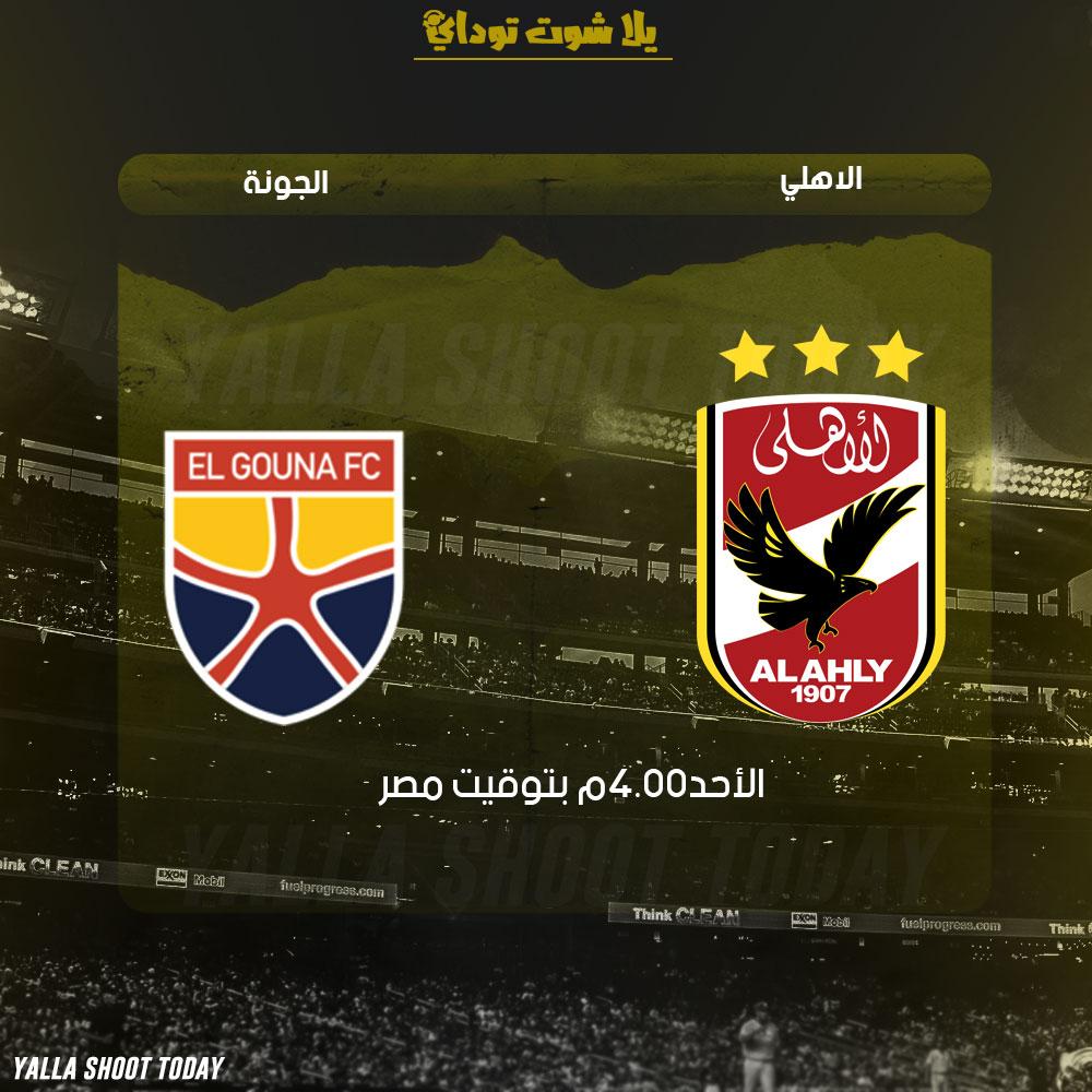 مشاهدة مباراة الاهلي والجونة بث مباشر اليوم 24 2 الدوري