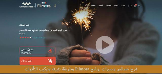 شرح خصائص ومميزات برنامج Filmora وطريقة تثبيته وتركيب التأثيرات