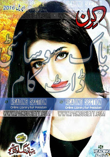 Kiran Digest April 2016, read online or download free latest Urdu digest Kiran Urdu Digest, containing many many stories in Urdu.