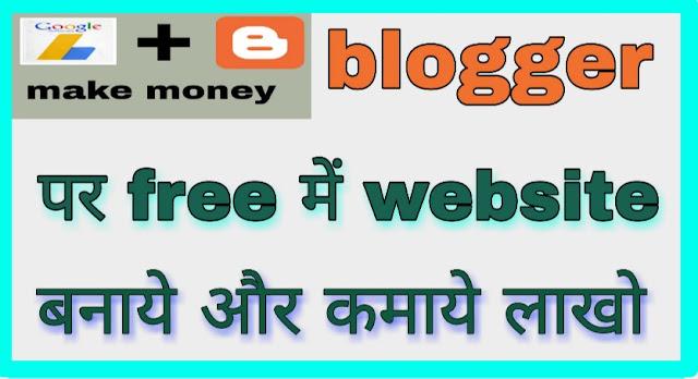 Free website kaise banate hai,blogger,
