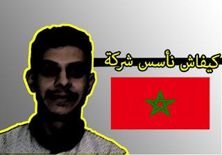 مراحل تأسيس شركة  بالمغرب