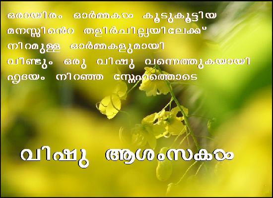 Free Vishu Malayalam Messages, New Year Wishes SMS