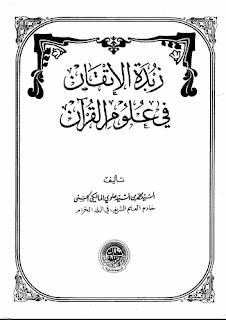 الكتاب زبدة الإتقان في علوم القرآن