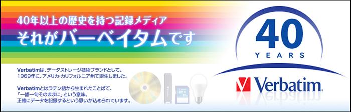 Verbatimは三菱化学メディアのブランド