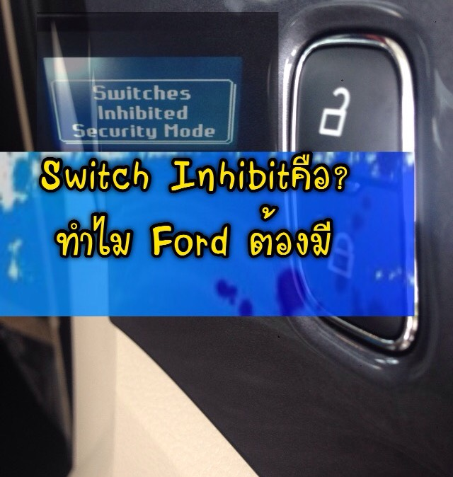 ford fusion switch inhibit