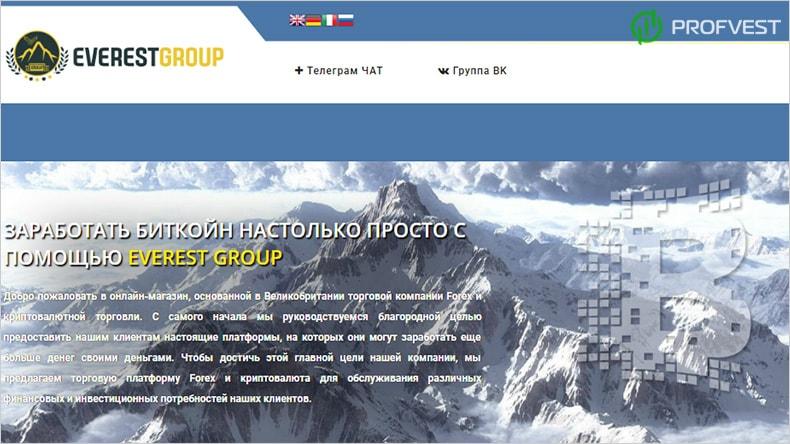 Everestgroup обзор и отзывы HYIP-проекта