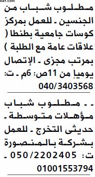 gov-jobs-16-07-21-01-34-58