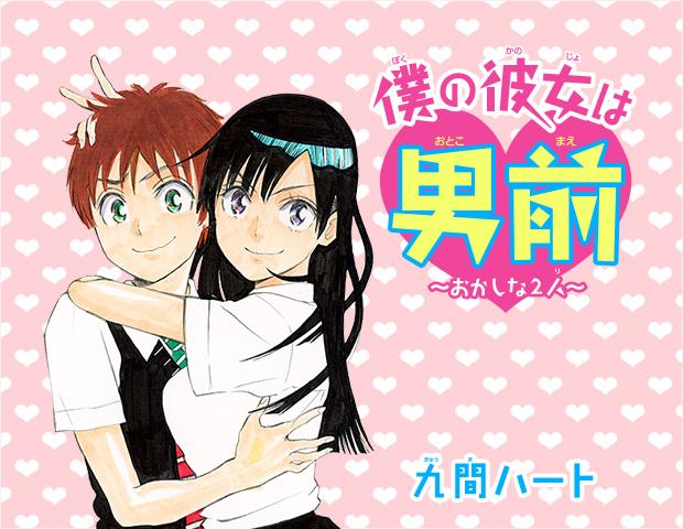 Boku no Kanojo wa Otokomae de Heart Kyuuma