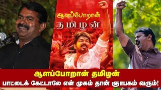 Seeman Speech | Azhaporan Tamizhan