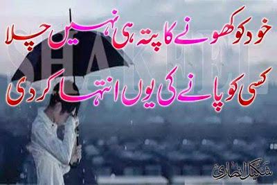 Romantic Poetry | Love Poetry | Love Shayari | Poetry Pics | Urdu Poetry World,Urdu Poetry 2 Lines,Poetry In Urdu Sad With Friends,Sad Poetry In Urdu 2 Lines,Sad Poetry Images In 2 Lines,