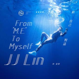 JJ Lin 林俊傑 - Twilight 不為誰而作的歌(Bu Wei Shui Er Zuo De Ge) Lyrics 歌詞 with Pinyin