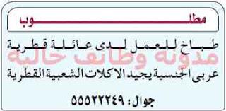 وظائف بالجرائد القطرية الاحد 6/1/2019 1