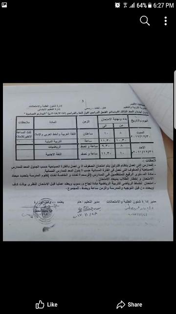 جدول الصف الثالث محافظة الاقصر 2018