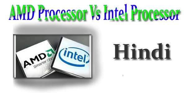 AMD VS Intel: What's The Best Processor | intel processors | AMD processor | intel vs AMD | Hindi