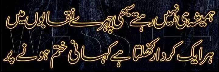 Urdu Shayari For Wedding Cards In English