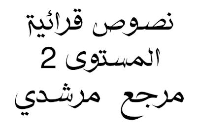 نصوص قرائية مرجع مرشدي في اللغة العربية  للمستوى الثاني ابتدائي
