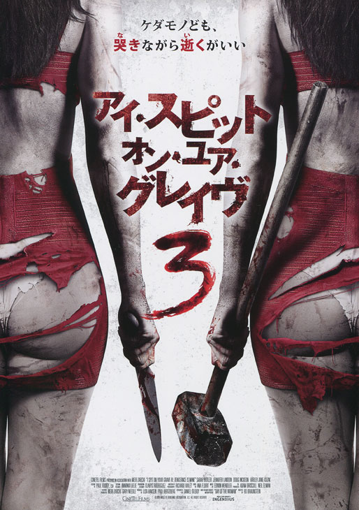 japanese movie posters i spit on your grave vengeance is