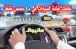 تعليم قيادة السيارات مانيوال و أوتوماتيك حتى الإحتراف فى 10 حصص فقط