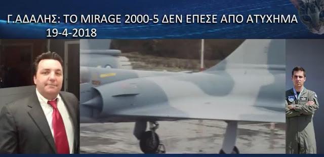 Αποτέλεσμα εικόνας για Γ.Αδαλής To Mirage 2000-5 ΔΕΝ έπεσε από ατύχημα