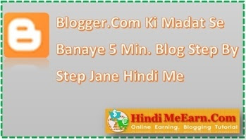 How to Make blog Step By Step Guide Hindi Me