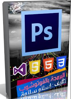 تحميل كتاب البرمجة بالفوتوشوب PDF