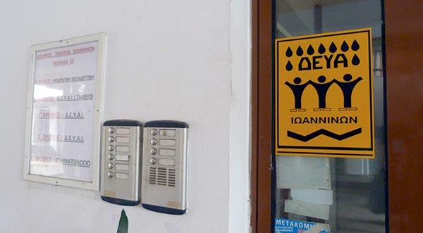 Γιάννενα: Ρύθμιση ληξιπρόθεσμων οφειλών προς την ΔΕΥΑΙ με ευνοικούς όρους