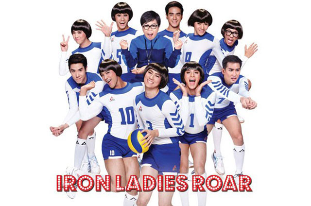 Iron Ladies Roar (สตรีเหล็ก ตบโลกแตก) 2015