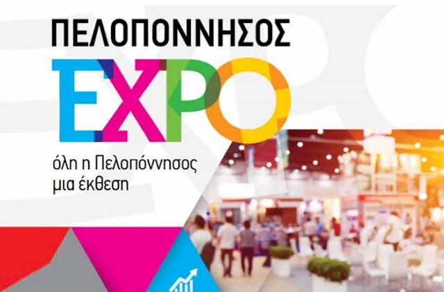 Τον Νοέμβριο η 3η Έκθεση Πελοπόννησος EXPO στην Τρίπολη