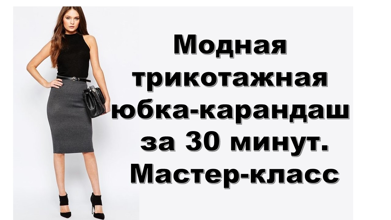 Пошить юбку своими руками видео фото 899