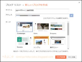 Bloggerでブログを作成する手順6