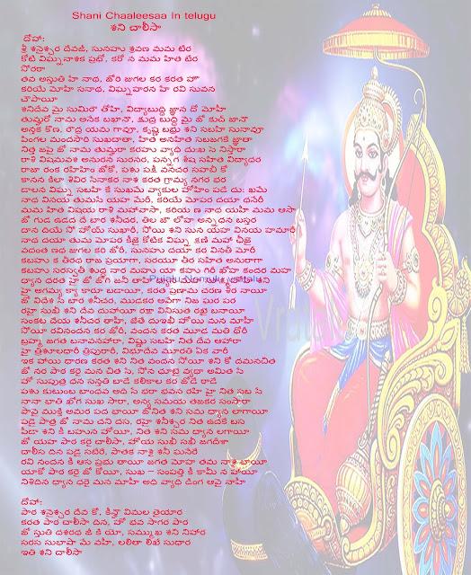 shani, chalisa,in, Telugu ,language,graha,sing,