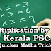 Kerala PSC - Maths Shortcut Tricks (Multiplication) - 2