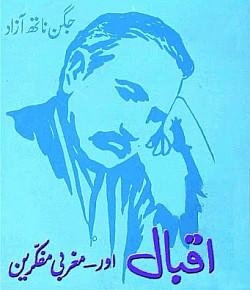 iqbal-aur-maghribi-mufakkireen