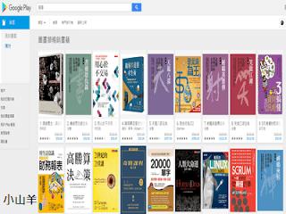 google 圖書 下載