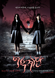 Wishing Stairs (2003) บันไดซ่อนผี
