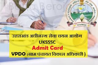 ग्राम पंचायत विकास अधिकारी VPDO admit card