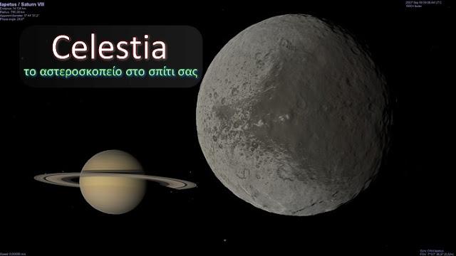 δωρεάν οικιακό αστεροσκοπείο
