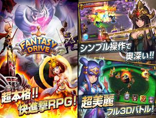 Fantasy Drive ファンタジードライブ App