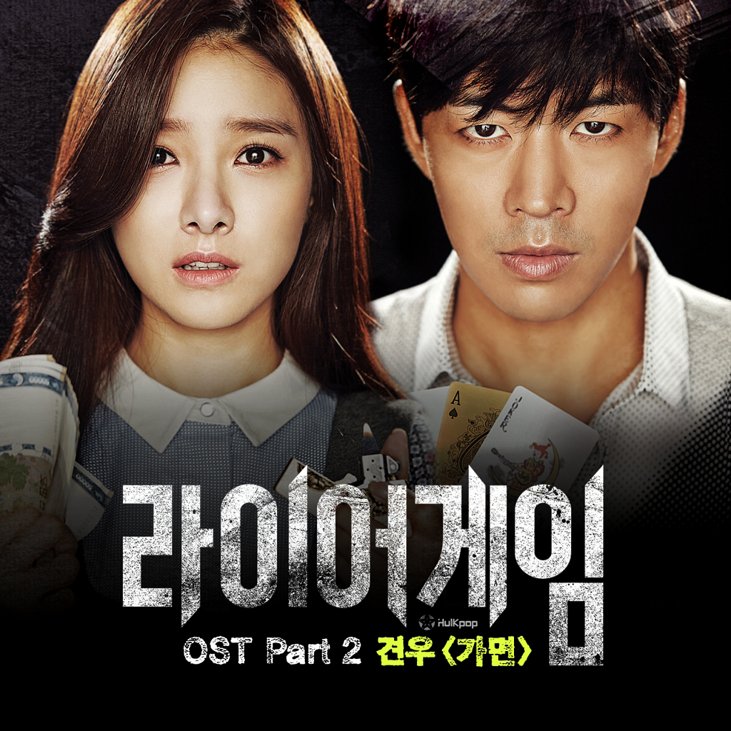 [Single] KYUNWOO – Liar Game OST Part 2