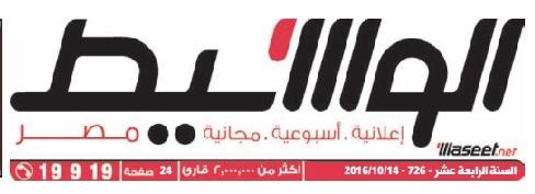 جريدة وسيط القاهرة عدد الجمعة 14 أكتوبر 2016