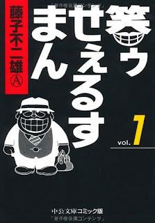 笑ゥせぇるすまん 第01-06巻 [Warau Salesman vol 01-06]