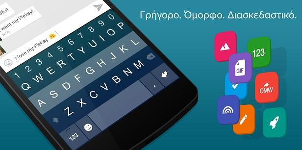 Fleksy - Η πληκτρολόγηση σε Android συσκευές πιο εύκολη από ποτέ